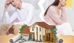 离婚财产如何分割